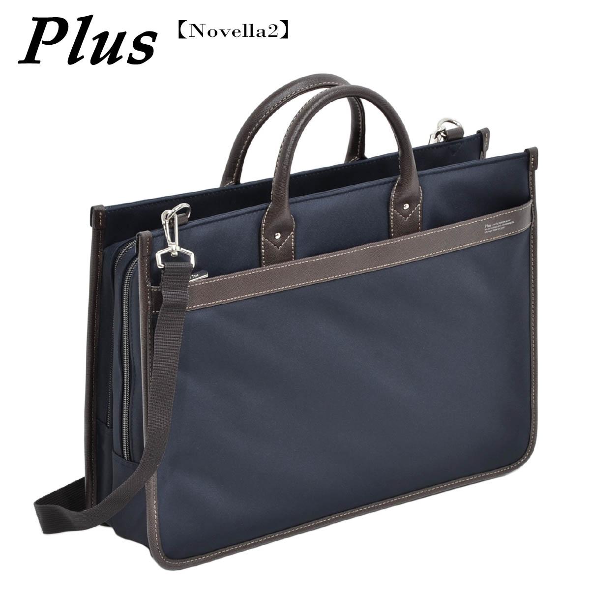 ビジネスバッグ Plus novella2 プリュース No:2-732 ブリーフケース 使い易い 2ルーム 自立式 A4 ファイル 対応メンズ レディース 通勤 通学 就活 エンドー鞄
