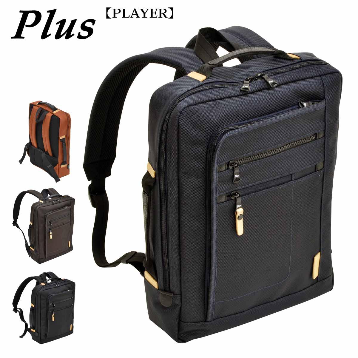 ビジネスバッグ Plus PLAYER プリュース No:2-751 カラフル おしゃれ ビジネス リュック ノート PC モバイル A4ファイル 対応 ON・OFF 問わず 通勤 通学 就活 エンドー鞄