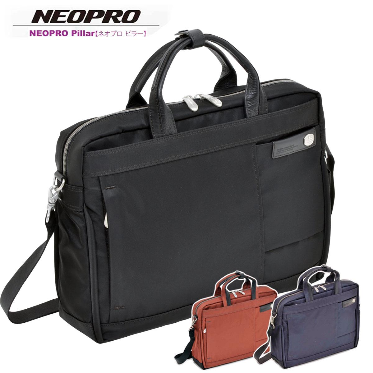 ビジネスバッグ NEOPRO Pillar ネオプロ No:2-160 カラフル おしゃれ ブリーフケース ノート PC モバイル A4 ファイル 対応 自立 メンズ レディース 兼用 通勤 通学 就活