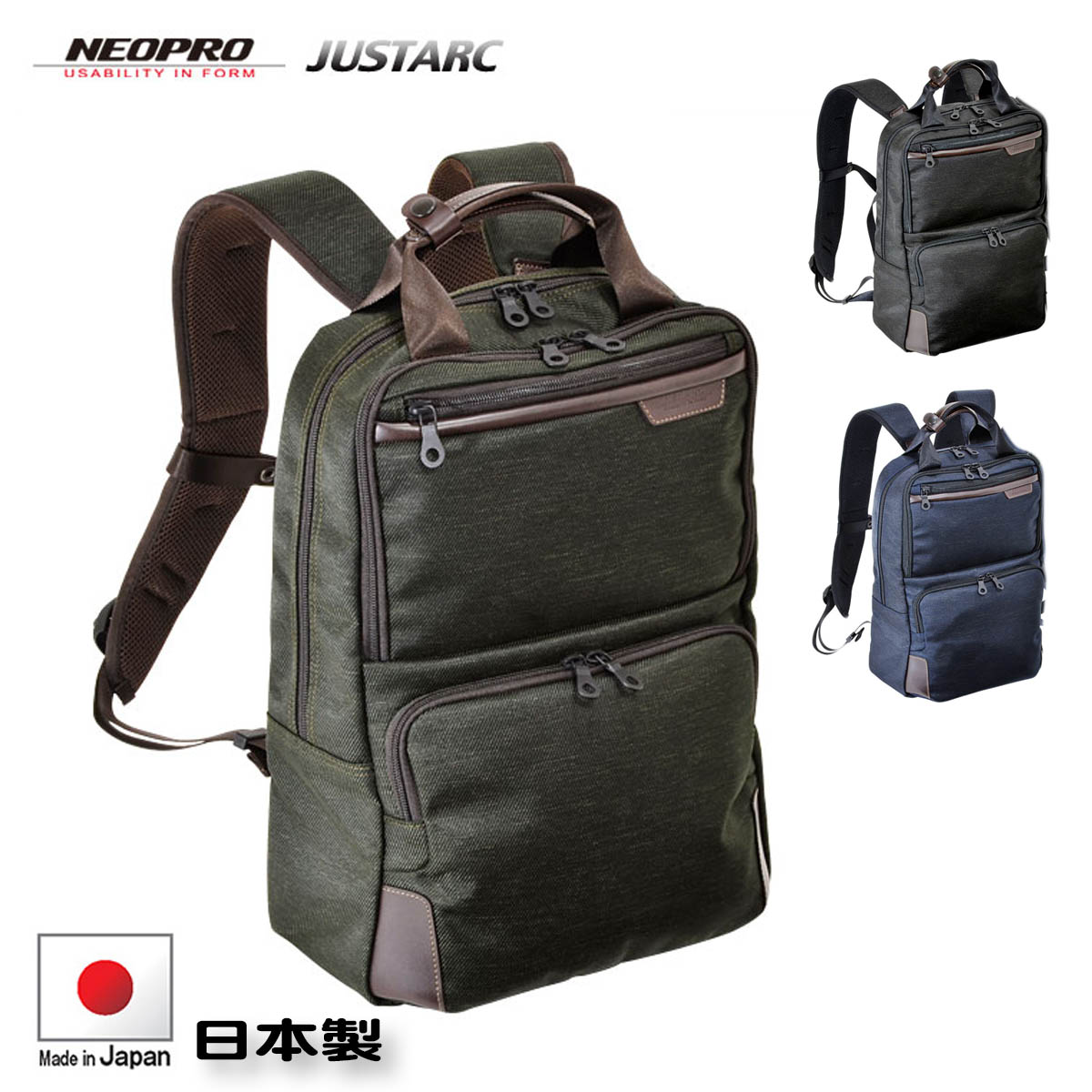 ビジネスバッグ NEOPRO JUSTARC No:7-140 ノートPC対応 リュック タイプ すっきり持てる シングルマチ 信頼の日本製 背負いやすい グランドアーク システム採用 通勤 通学 就活 多機能 エンドー鞄