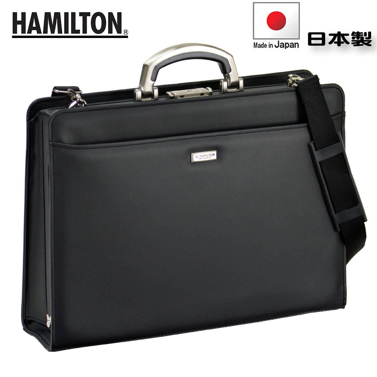 ビジネスバッグ J.C HAMILTON ハミルトン 国産 No:22301 アルミ製ハンドル ダレスバック 使い易い A4 ファイル 汚れ 水に強い ワンタッチロック 通勤 通学 就活 鞄倶楽部