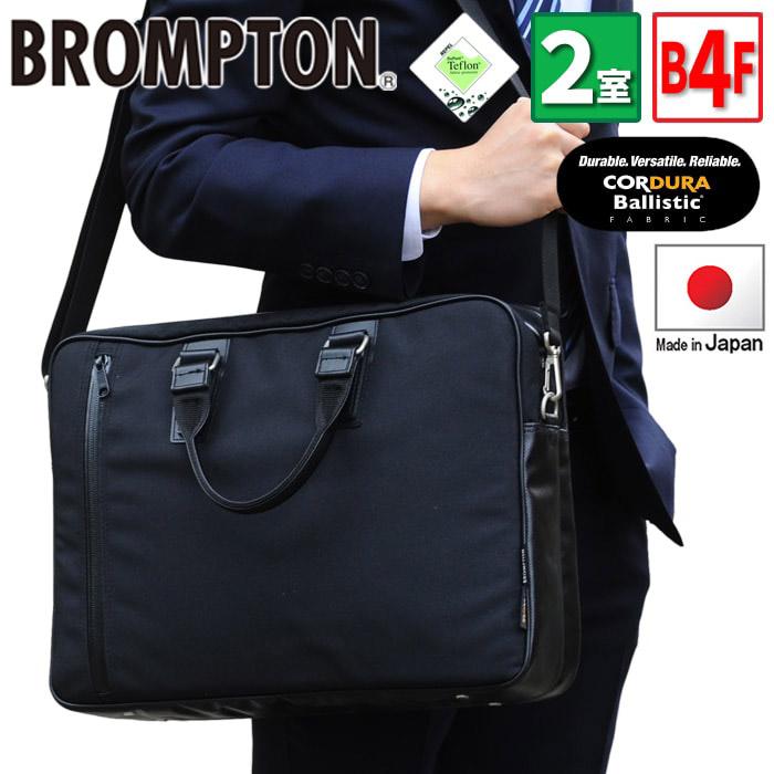 ビジネスバッグ ブリーフケース メンズ A4 B4ファイル対応 軽量 軽い 自立 ブランド BROMPTON 26495 ナイロン 撥水 日本製 ショルダーベルト 通勤 出張 通学 鞄倶楽部