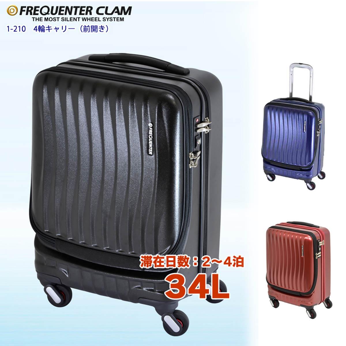 トラベル キャリー 国内線 機内持ち込み 可能サイズ フリクエントリー FREQUENTER No:1-210 キャリーケース 4輪 46cm 縦型 ノートPC収納可能 静か エンドー鞄