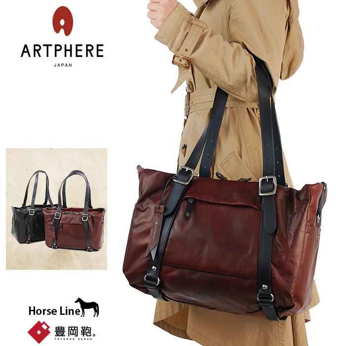 ARTPHERE アートフィアー ボストンバッグ レザー HorseLine BK09-105 B4対応 バッグ メンズ レディース トートバッグ 軽量 豊岡鞄 日本製 馬革 あす楽対応 送料無料
