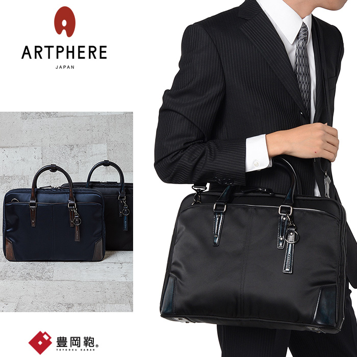 ARTPHERE アートフィアー ビジネスバッグ ブリーフケース 2way ナイロン ADvan BK18-103 メンズ 通勤 A4 ビジネス 軽量 ブラック ネイビー