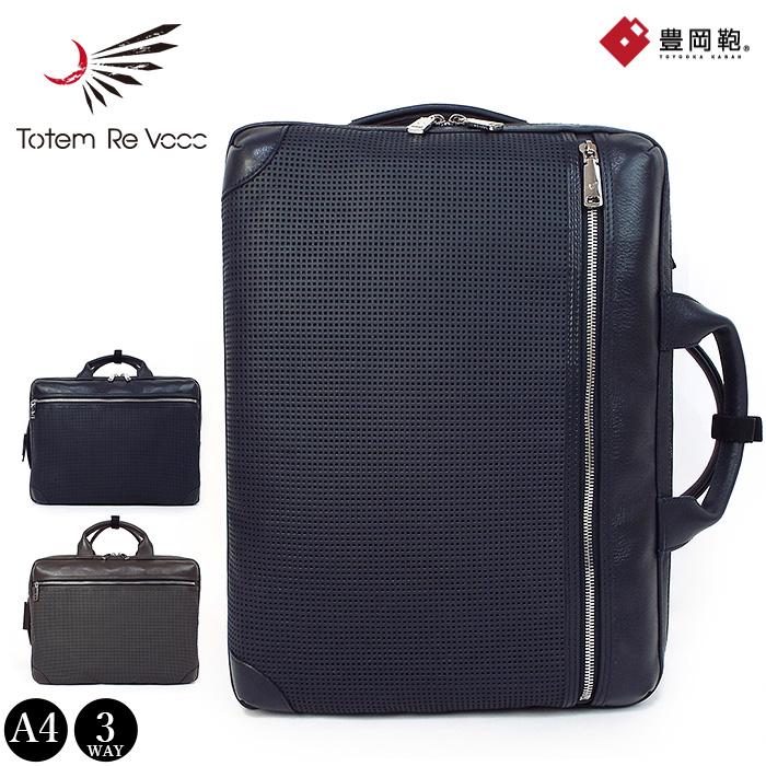 アートフィアー トーテムリボー ビジネスバッグ 3WAY ビジネスリュック 本革 豊岡鞄 通勤 メンズ SORE TRV0705 ARTPHERE