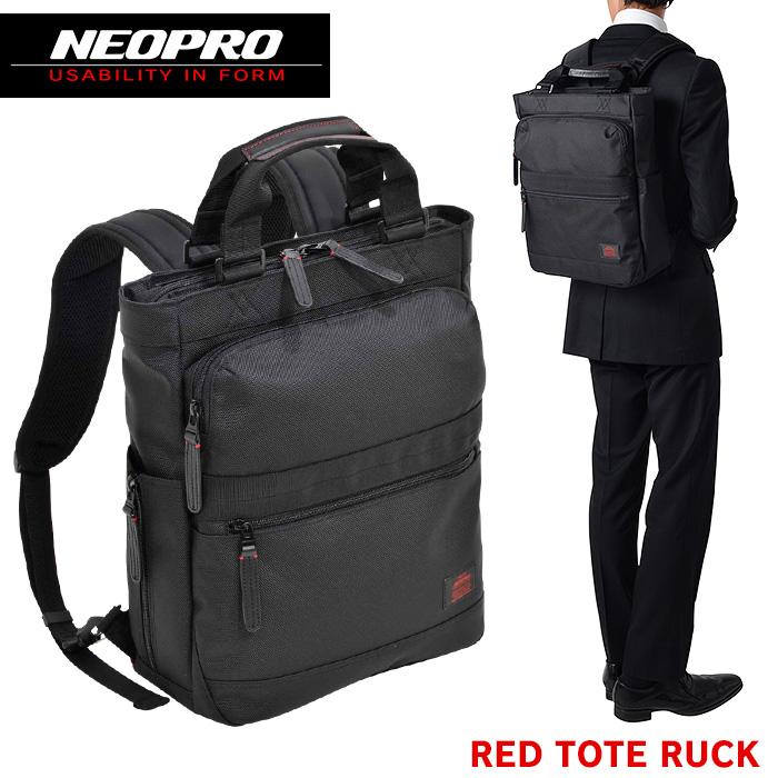 NEOPRO ネオプロ ビジネスバッグ リュック ビジネスリュック RED 2-027 通勤 出張