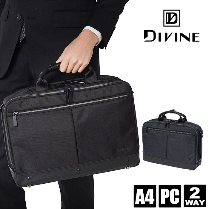 DIVINE ディバイン ビジネスバッグ 2WAY ブリーフケース パフォーマー DIV01 メンズ A4 大容量 軽量 撥水 出張 送料無料