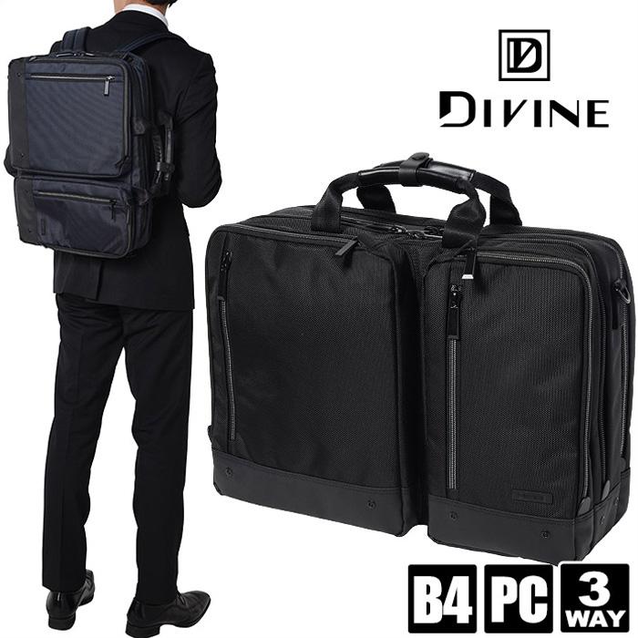 DIVINE ディバイン ビジネスバッグ 3WAY ビジネスリュック パフォーマー DIV05 リュック メンズ B4 大容量 軽量 撥水 出張 送料無料