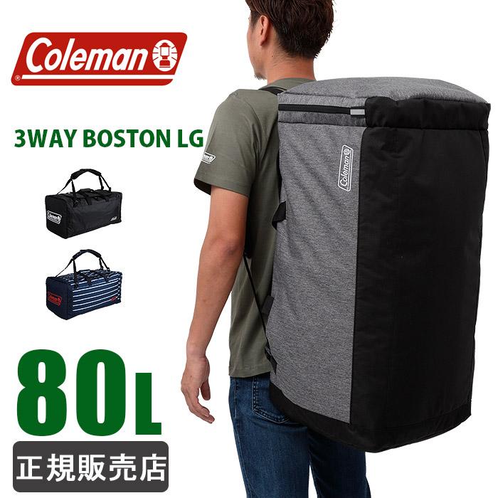ボストンバッグ コールマン 80L 大型 大容量 旅行 メンズ レディース リュック ショルダーバッグ 3WAY BOSTON MD CBD5111 5~6泊 修学旅行 林間学校 通学 スポーツ 送料無料 ラッピング不可