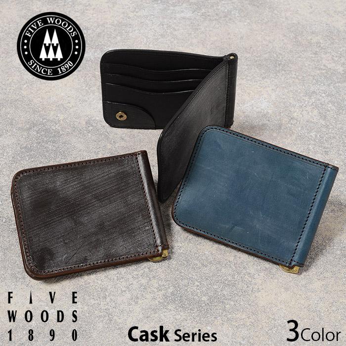 マネークリップ ブライドルレザー 折り財布 FIVE WOODS ファイブウッズ CASK 38053 メンズ 革 日本製