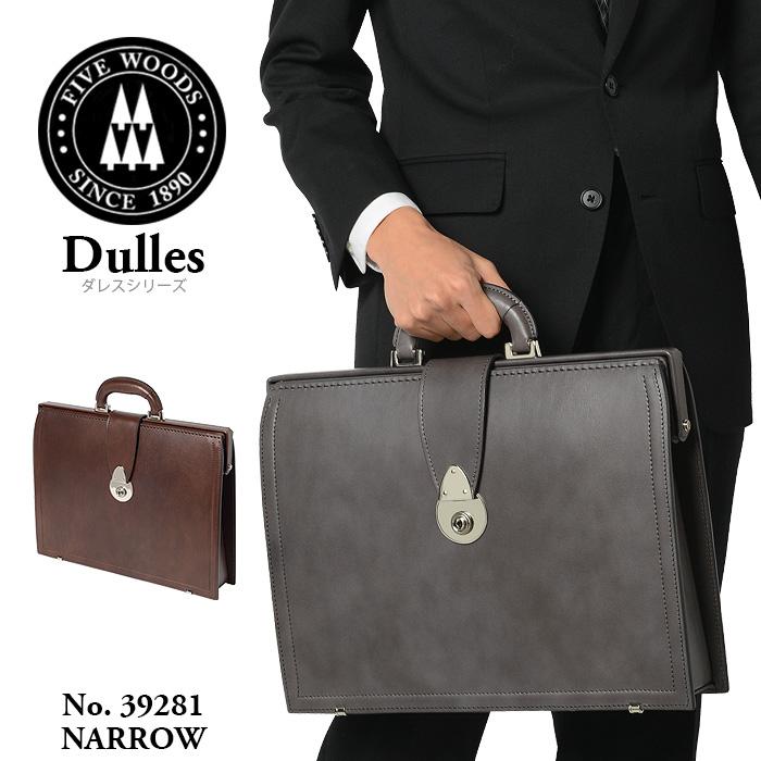 ダレスバッグ メンズ 薄マチ FIVE WOODS ファイブウッズ ビジネスバッグ DULLES 日本製 39281