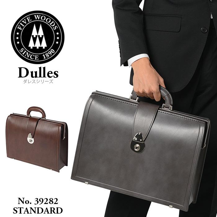 ダレスバッグ メンズ FIVE WOODS ファイブウッズ ビジネスバッグ DULLES 日本製 39282