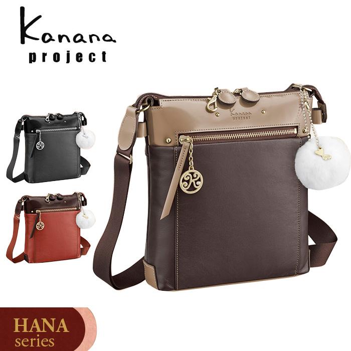 カナナ ショルダーバッグ カナナプロジェクト レザー 2L 1-31523 HANAシリーズ kanana project 母の日 ギフト
