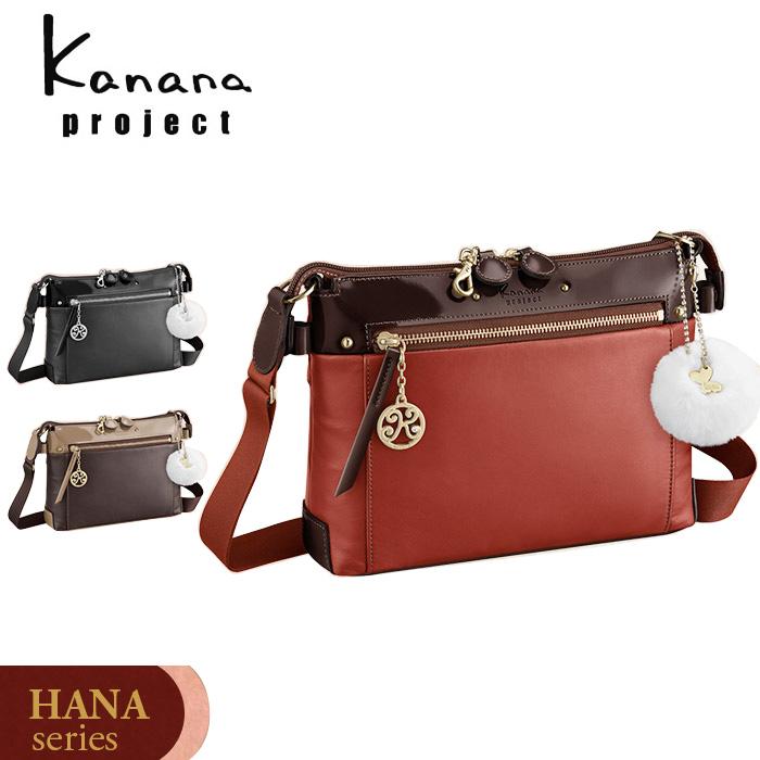 カナナ ショルダーバッグ カナナプロジェクト レザー 2L 1-31524 HANAシリーズ kanana project 母の日 ギフト プレゼント