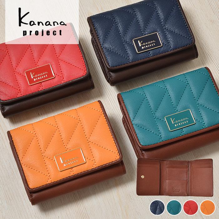 三つ折り財布 カナナ Kanana キルティング ウォレット 1-34422 レザー レディース コンパクト ネイビー/グリーン/レッド/オレンジ