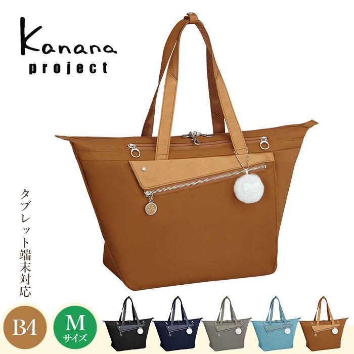 カナナ トートバッグ レディース Lサイズ kanana project カナナプロジェクト 1-55282
