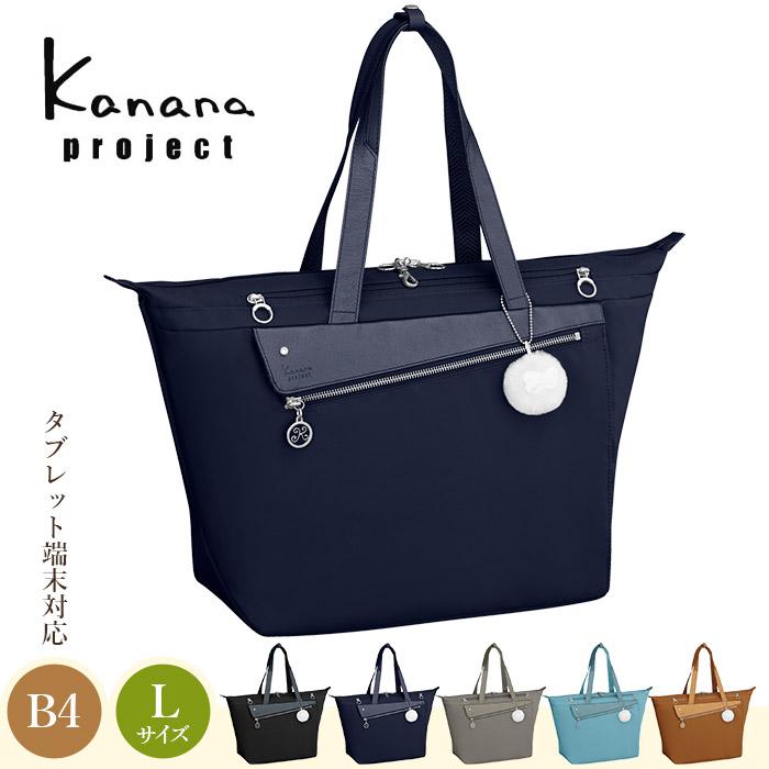 カナナ トートバッグ レディース LLサイズ kanana project カナナプロジェクト 1-55283