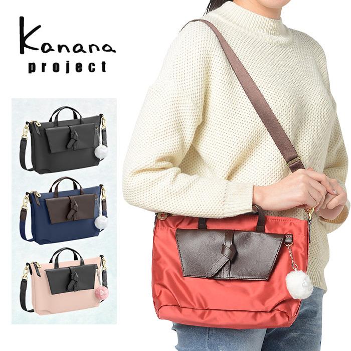 kanana カナナ ショルダーバッグ 3L カナナプロジェクト ユリシリーズ 1-59691 Kanana project レディース 送料無料 母の日 ギフト