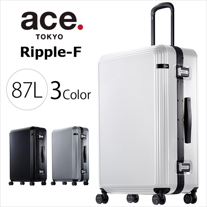 ACE エース スーツケース キャリーケース フレームタイプ 87L ace. TOKYO リップルF 1-05554 メンズ レディース 旅行 出張 ビジネス 修学旅行 1週間~10日 ラッピング不可