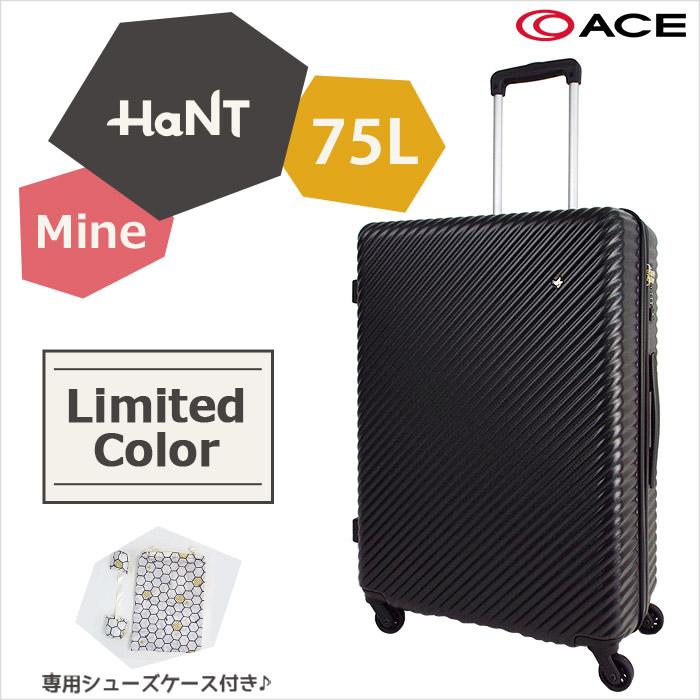 エース スーツケース HaNT mine 75L 限定カラー 1-06053 かわいい レディース 修学旅行 送料無料