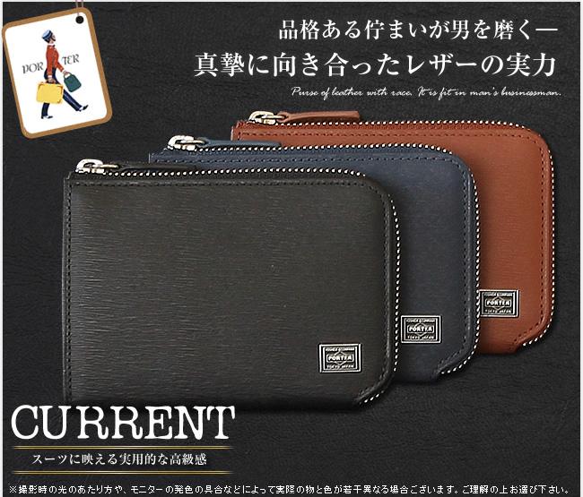 ポーター 吉田カバン porter 財布 カレント 小銭れ CURRENT ポーター 牛革 コインケース 052-02212 WS