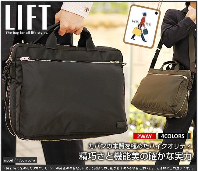 ポーター 吉田カバン porter ブリーフケース 底W LIFT リフト ポーター ビジネスバッグ ビジネスカバン 822-06225 WS