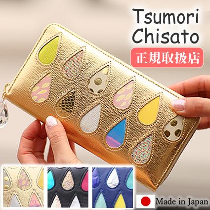 選んで嬉しいノベルティ付き♪ 長財布 ツモリチサト 財布 ドロップス ラウンドファスナー ツモリチサト 財布 ツモリチサト 長財布 tsumori chisato CARRY ドロップス ラウンドファスナー レディース 57922 WS