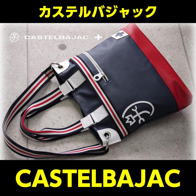 カステルバジャック バッグ パンセ 059113 CASTELBAJAC トートバッグ ショルダーバッグ メンズ レディース 2ウェイ