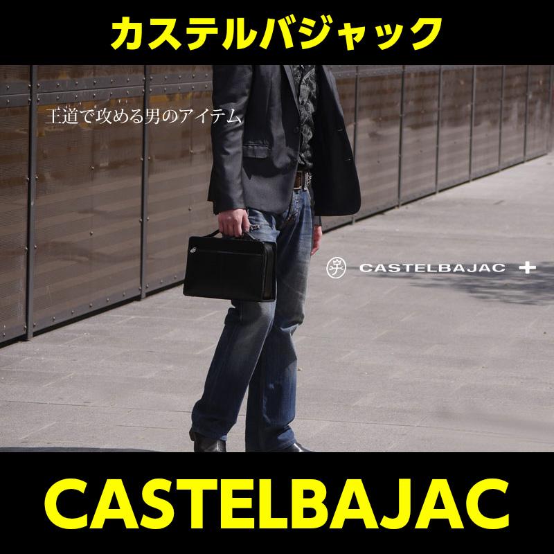 カステルバジャック バッグ 164203 トリエ 164203 トリエ CASTELBAJAC セカンドバッグ メンズ メンズ, 丸共青果すだち:28180fd4 --- ferraridentalclinic.com.lb