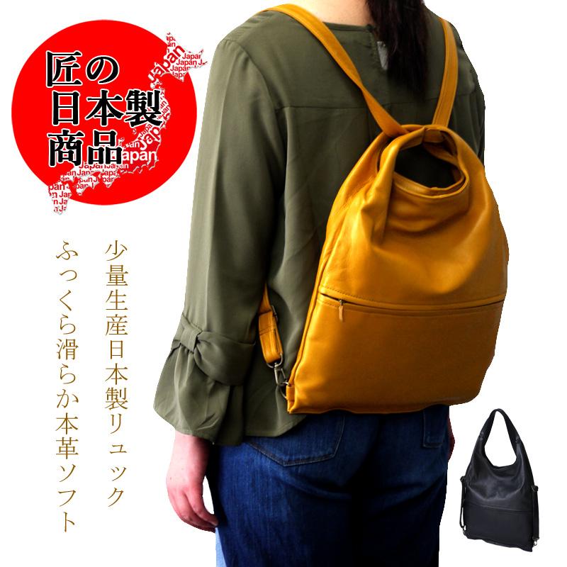 本物の上質レザーを!リュック 革付属リュック 本革付属リュック リュックサック 日本製 レザーリュック レディースリュック バッグ メンズリュック