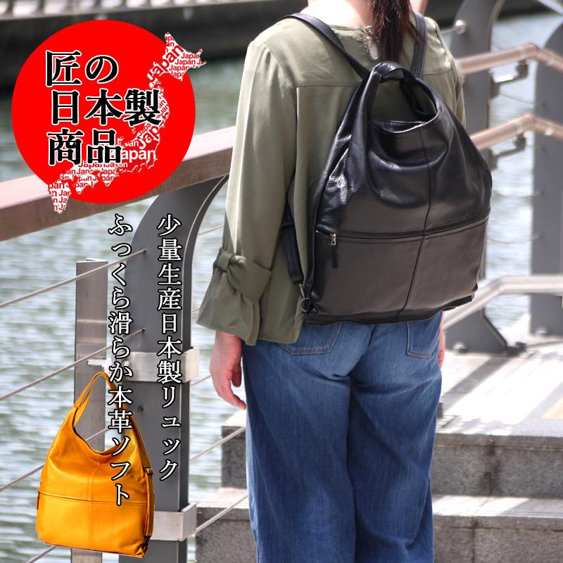 日本製 リュック 革 バッグ / レディース メンズ 本革 A4 通勤 通学