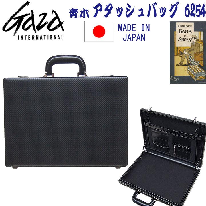 ★ポイント10倍+東北~関西以東は送料無料★東京青木鞄 アオキカバン Luggage 6254★GAZA ガザPUアタッシュケース★スタイリッシュなボックスフレーム(箱枠)合成皮革、カーボン調格子柄薄型スリムサイズ。★A3ファイル対応。日本製。MADE IN JAPAN