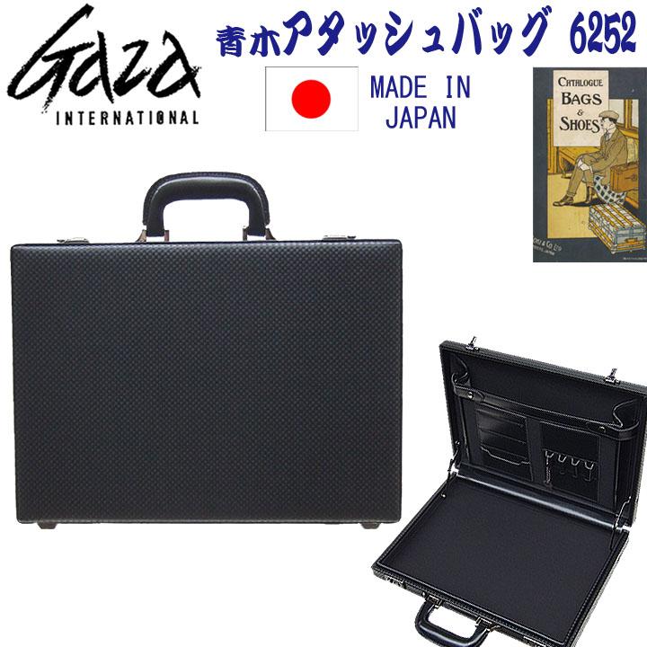 ★ポイント10倍+関西以東は送料無料★青木鞄 アオキカバン 6252★GAZA ガザPUアタッシュケース★スタイリッシュなボックスフレーム(箱枠)カーボン調の合成皮革を使用した格子柄薄型スリムサイズ。★B4対応。日本製。MADE IN JAPAN ビジネスバッグ