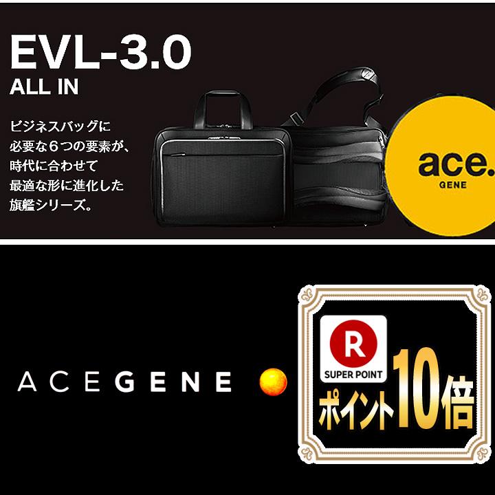アウトレット ポイント10倍 東北~関西以東は送料無料 エースジーンACEGENE EVL 3 0 59525 2WAYビジネスバッグ、軽量モデル メンズ・旅行・タウン・通勤 10inchタブレット・15inchPC・B4 エキスパンダブル 拡張 ・セットアップ可bfYgy76