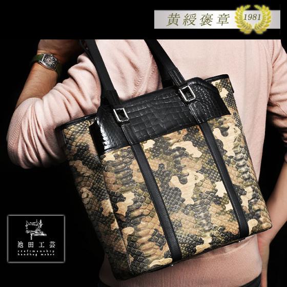 【池田工芸】日本最大のクロコダイル専門店が贈るCrocodile Python Tote Bag(クロコダイル 迷彩パイソントートバッグ)C5050 【次回出荷日12月27日頃】