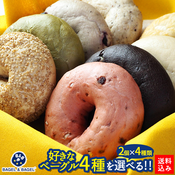 ベーグル ベーグルベーグル アウトレット 訳あり パン ファクトリーアウトレット おしゃれ おすすめ ダイエット 低脂肪 低脂質 送料無料 ベーグルよりどり8個セット まとめ買い 販売中のベーグルがほぼ網羅できる 備蓄 お取り寄せグルメ 4種×各2個 アンド BAGEL 冷凍パン 4~5営業日以内に出荷 お気に入 福袋