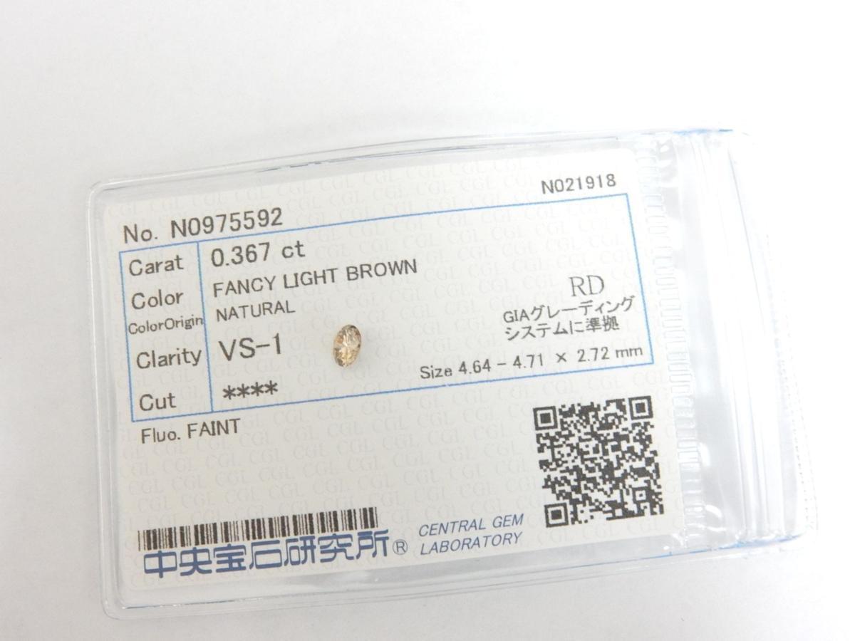 ダイヤ 0.367ct Fancy LIGHT Brown VS-1 FAINT ルース/裸石 中央宝石研究所 ソーティング【中古】