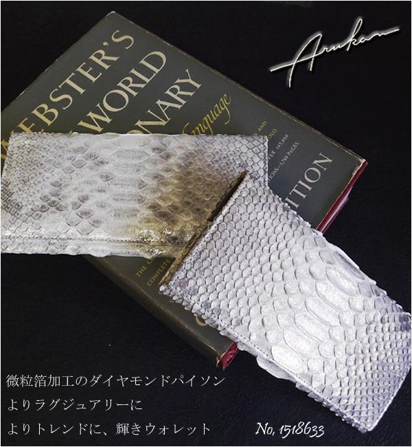 [送料無料][日本製]ARUKANアルカン ピトンドール1519632ダイヤモンドパイソン かぶせ長財布 金運 蛇財布