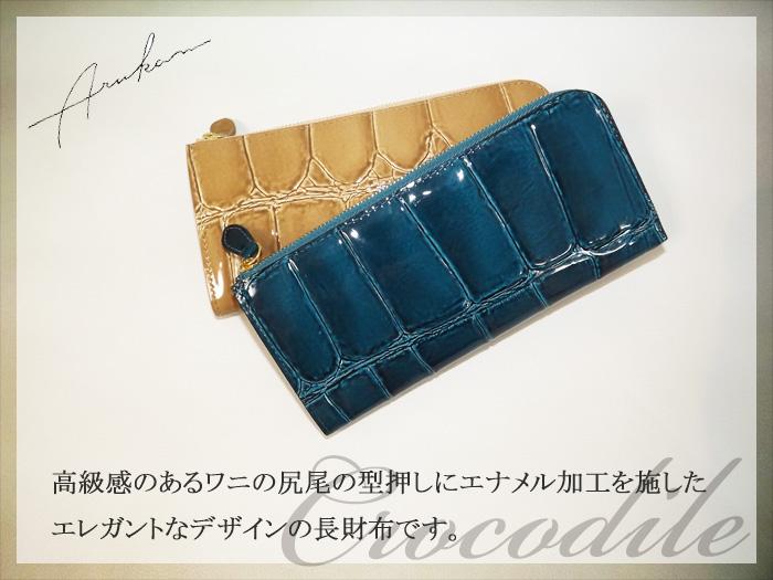 [送料無料][日本製]ARUKANアルカン1212613テールワニ 牛革 型押し エナメル Lファスナー 長財布