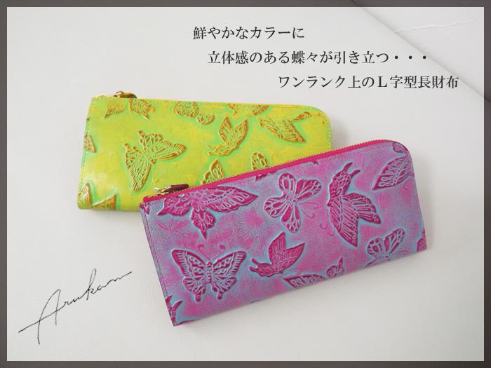 [送料無料][日本製]ARUKANアルカン1413650パピヨン 牛革 蝶 型押し Lファスナー 長財布
