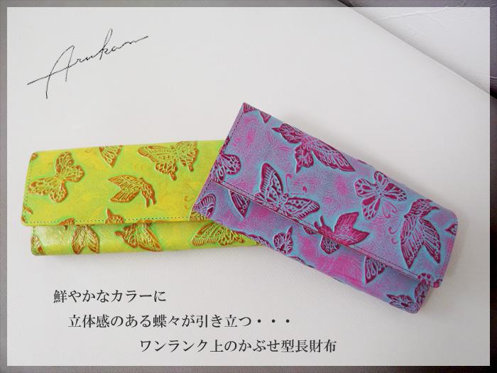 [送料無料][日本製]ARUKANアルカン1418619パピヨン 牛革 蝶 型押し かぶせ 長財布