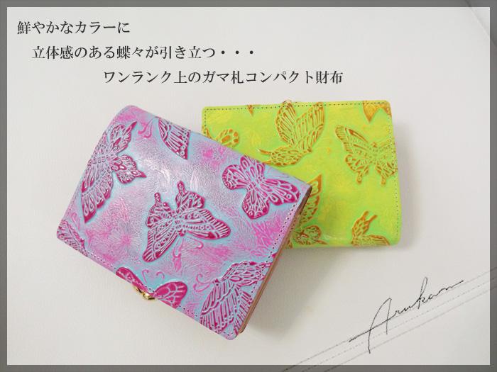 [送料無料][日本製]ARUKANアルカン1416625パピヨン 牛革 蝶 型押し 二つ折り 財布 敬老の日 母の日 ギフト プレゼント