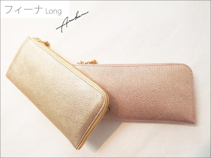 [送料無料][日本製]ARUKANアルカン1312638フィーナ 牛革 キップ 箔 高級感 上品 Lファスナー 長財布