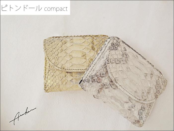 [送料無料][日本製]ARUKANアルカン ピトンドール1520622 ダイヤモンドパイソン コンパクト 財布 金運 蛇財布 ギフト プレゼント ギフト