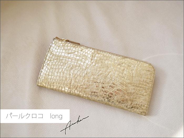 [送料無料][日本製]ARUKANアルカン パールクロコ1413668型押し 牛革 クロコダイル パール 箔 ゴールド Lファスナー長財布