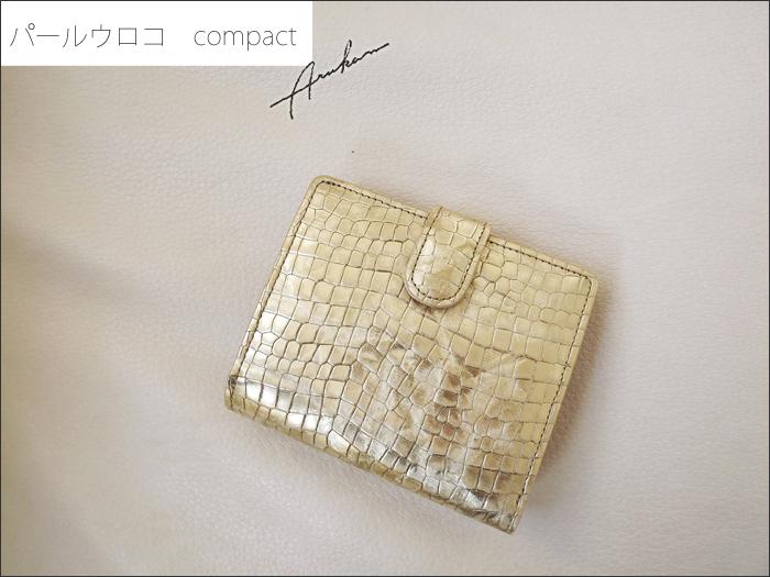 [送料無料][日本製]ARUKANアルカン パールクロコ1412665型押し 牛革 クロコダイル パール 箔 ゴールド 二つ折り財布 コンパクト財布