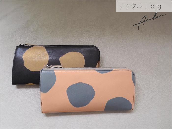 [日本製][送料無料]ARUKANアルカン1314630ナックル 牛革 ドット柄 手書き風 個性的 L型 長財布 薄型