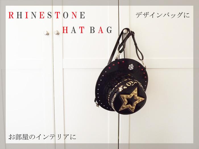 [送料無料]ZURRON スローン 帽子バッグ ファニーバッグ おもしろバッグ インテリア 雑貨 可愛い 子供 プレゼント ギフト バッグ