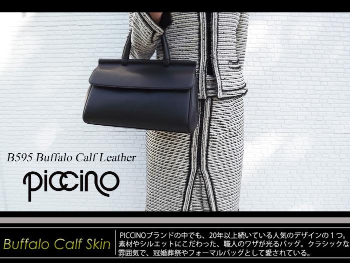 [送料無料][日本製]ミセスPICCINOピッチーノ b595フォーマルバッグ 冠婚葬祭 バッファローカーフ 牛革バッグ